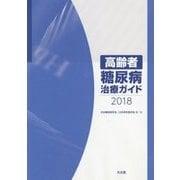 高齢者糖尿病治療ガイド〈2018〉 [単行本]