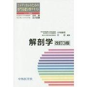 解剖学 改訂3版 (コメディカルのための専門基礎分野テキスト) [単行本]