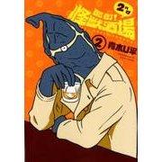 酩酊!怪獣酒場2nd 2(ヒーローズコミックス) [コミック]