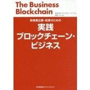 実践ブロックチェーン・ビジネス―新事業企画・起業のための [単行本]