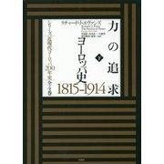 力の追求 ヨーロッパ史1815-1914〈下〉(シリーズ近現代ヨーロッパ200年史) [単行本]