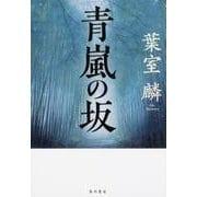 青嵐の坂 [単行本]