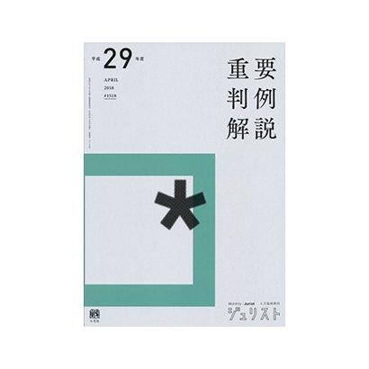 ジュリスト No.1518 [ムックその他]
