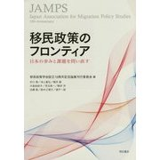 移民政策のフロンティア―日本の歩みと課題を問い直す [単行本]