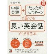 CD BOOK 中学英語+たったの5パターンで誰でも長い英会話ができる本(アスカカルチャー) [単行本]