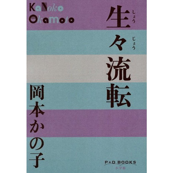 生々流転(P+D BOOKS) [単行本]