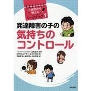 発達障害の子の気持ちのコントロール(6歳児から使えるワークブック〈1〉) [単行本]