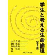 学生と考える生命倫理 第2版 [単行本]