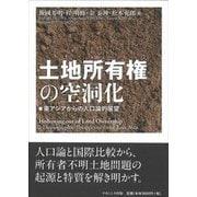 土地所有権の空洞化-東アジアからの人口論的展望 [単行本]