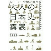 ストーリーで学び直す大人の日本史講義―古代から平成まで一気にわかる [単行本]