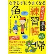 なぞらずにうまくなるダジャレ漢字練習帳 小学2年生 [単行本]