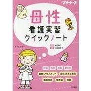 母性看護実習クイックノート [単行本]