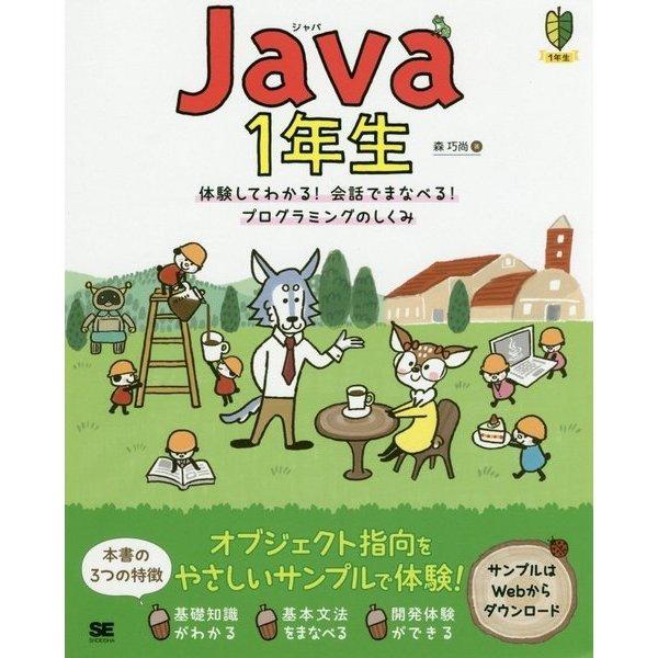 Java1年生―体験してわかる!会話でまなべる!プログラミングのしくみ [単行本]