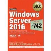 Windows Server 2016(試験番号:70-742)(MCP教科書) [単行本]