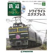 隔週刊 鉄道ザ・ラストラン 2018年 5/8号 [雑誌]