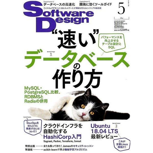 Software Design (ソフトウエア デザイン) 2018年 05月号 [雑誌]