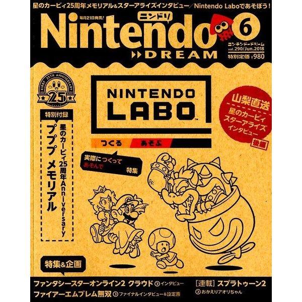 Nintendo DREAM (ニンテンドードリーム) 2018年 06月号 [雑誌]