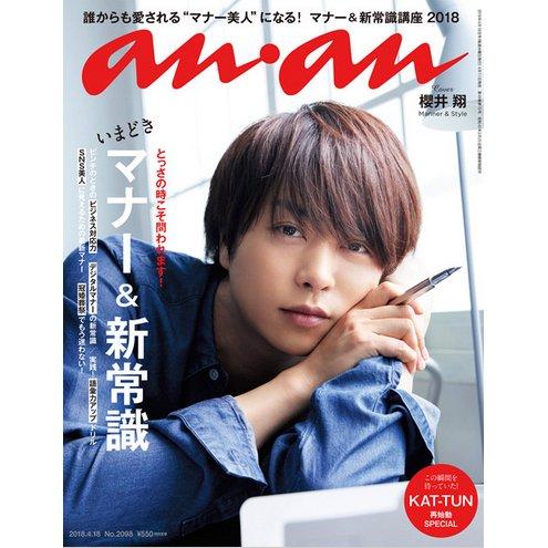 an・an (アン・アン) 2018年 4/18号 [雑誌]