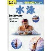 水泳(勝てる!強くなる!強豪校の部活練習メニュー) [全集叢書]