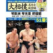 大相撲名力士風雲録 vol.28 [ムック・その他]