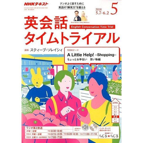 NHK ラジオ英会話タイムトライアル 2018年 05月号 [雑誌]