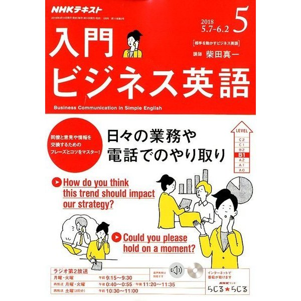 NHK ラジオ入門ビジネス英語 2018年 05月号 [雑誌]