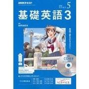 NHK ラジオ基礎英語 3 CD付 2018年 05月号 [雑誌]