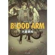 BLOOD ARM(角川文庫) [文庫]