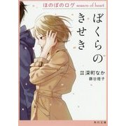ぼくらのきせき―ほのぼのログ season of heart(角川文庫) [文庫]