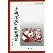 古典「漢文」の教材研究(早稲田教育叢書) [全集叢書]