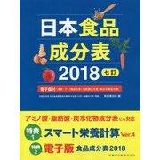 日本食品成分表〈2018(七訂)〉 第3版 [単行本]