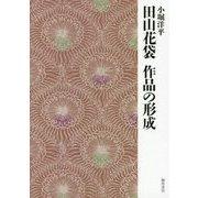 田山花袋 作品の形成 [単行本]