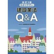 わかりやすい建設業法Q&A 改訂3版 [単行本]