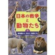 日本の戦争と動物たち〈3〉動物園から消えた動物たち [全集叢書]