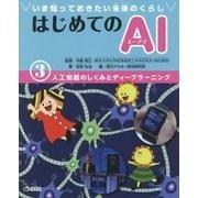 いま知っておきたい未来のくらし はじめてのAI(エーアイ)〈3〉人工知能のしくみとディープラーニング [全集叢書]