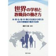 世界の学校と教職員の働き方―米・英・仏・独・中・韓との比較から考える日本の教職員の働き方改革 [単行本]