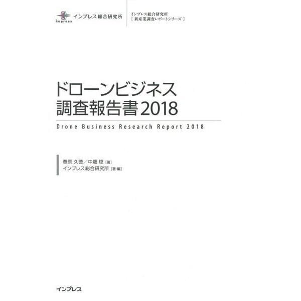 ドローンビジネス調査報告書〈2018〉 [単行本]
