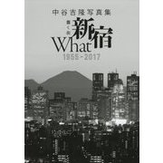蠢く街 新宿What 1955~2017―中谷吉隆写真集 [単行本]
