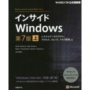 インサイドWindows 第7版〈上〉システムアーキテクチャ、プロセス、スレッド、メモリ管理、他(マイクロソフト公式解説書) [単行本]