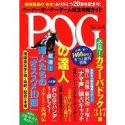 POGの達人 2018~2019年-ペーパーオーナーゲーム完全攻略ガイド(光文社ブックス 134) [ムックその他]