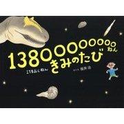 13800000000ねん きみのたび(HERS BOOKS) [単行本]