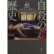 自殺の歴史 [単行本]