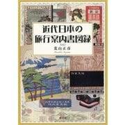 近代日本の旅行案内書図録 [単行本]
