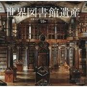 世界図書館遺産―壮麗なるクラシックライブラリー23選 [単行本]