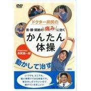 ドクター井尻の首・腰・関節の痛みに効くかんたん体操[DVD]
