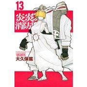 炎炎ノ消防隊 13(少年マガジンコミックス) [コミック]