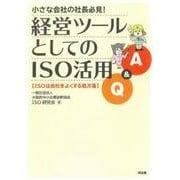 小さな会社の社長必見!経営ツールとしてのISO活用Q&A―ISOは会社をよくする処方箋 [単行本]