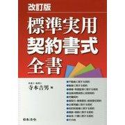 標準実用契約書式全書 改訂版 [単行本]