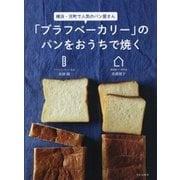 「ブラフベーカリー」のパンをおうちで焼く [単行本]