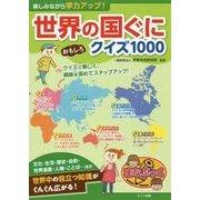 楽しみながら学力アップ!世界の国ぐにおもしろクイズ1000(まなぶっく) [単行本]